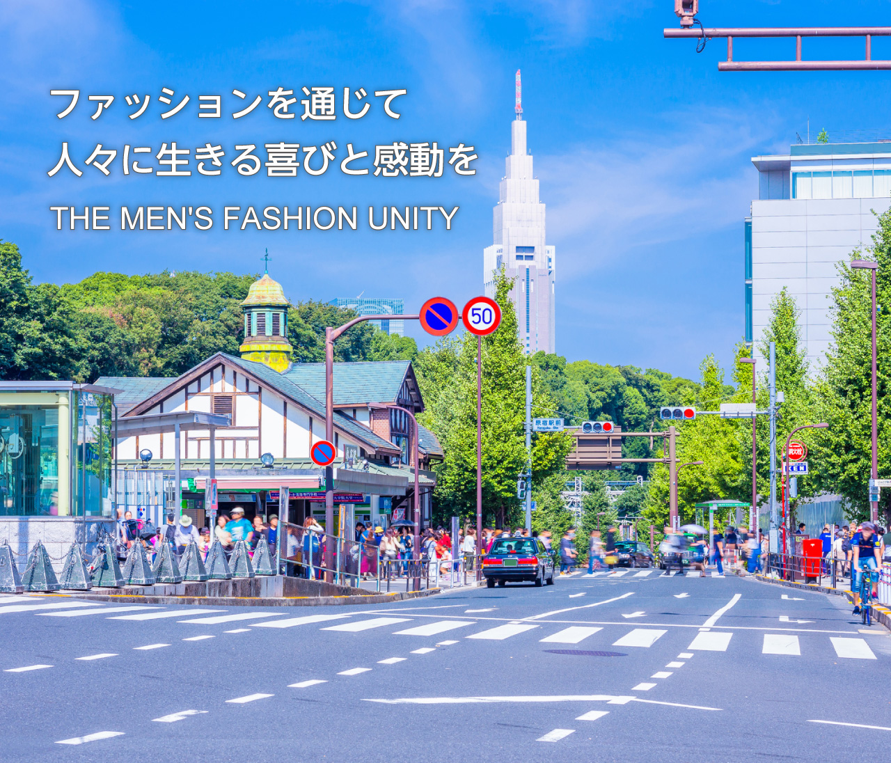 MFU 一般社団法人日本メンズファッション協会